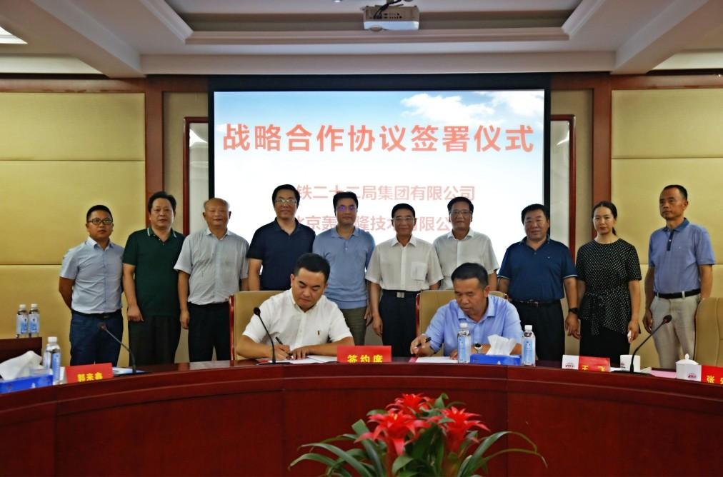 賦能中國鐵建,轟隆隆與中鐵二十二局集團簽署戰略合作協議